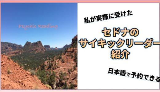 【私が実際に受けた】セドナのサイキックリーダー・ヒーラー紹介【日本語で】