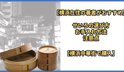 【横浜在住の著者がおすすめ】せいろの選び方・お手入れ方法・注意点【横浜中華街で購入】