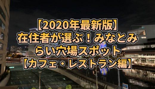 【2020年最新版】みなとみらい穴場スポット【カフェ・レストラン編】
