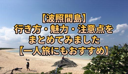 【波照間島】行き方・魅力・注意点をまとめてみました【一人旅にもおすすめ】