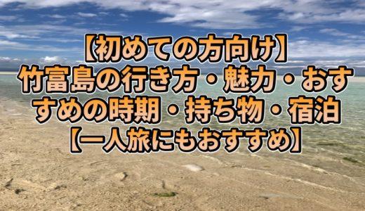 【初めての方向け】竹富島の行き方・魅力・おすすめの時期・持ち物・宿泊【一人旅にもおすすめ】