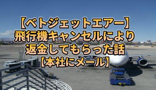 【ベトジェットエアー】飛行機キャンセルにより返金してもらった話【本社に問合せ】
